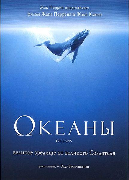 Океаны (региональноеиздание) Oc&amp;#233;ansФильм Океаны &amp;ndash; это и документальные съемки &amp;laquo;В мире животных&amp;raquo;, и захватывающий боевик, и леденящий душу хоррор, и эмоциональная мелодрама, и уморительная комедия, и масштабный блокбастер<br>