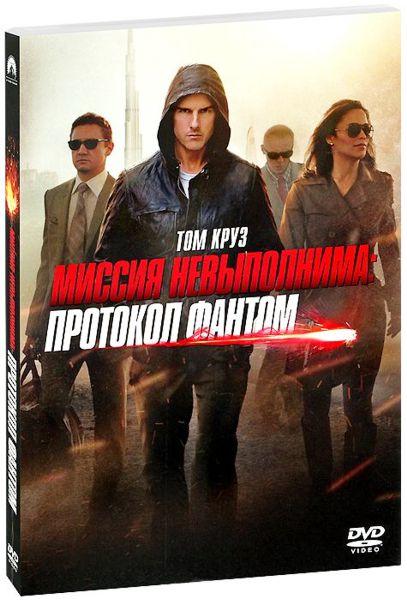Миссия невыполнима. Протокол Фантом Mission: Impossible – Ghost Protocol