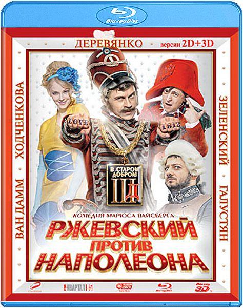 Ржевский против Наполеона (Blu-ray 3D + 2D)В фильме Ржевский против Наполеона Бонапарт, чтобы развеять скуку, затеял мировую войну. Не пропуская ни одной юбки, он оказывается со своей армией у ворот Первопрестольной<br>