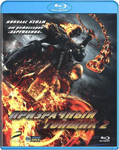 Призрачный гонщик 2 (Blu-ray) Ghost Rider: Spirit of VengeanceВ фильме Призрачный гонщик 2 Николас Кейдж вновь играет Джонни Блейза, который вынужден сражаться со своим проклятием &amp;ndash; он работает охотником за головами в услужении дьявола.<br>