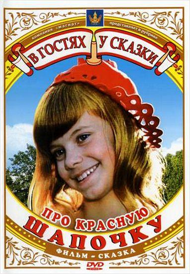 цены Про Красную Шапочку (региональноеиздание) (DVD)