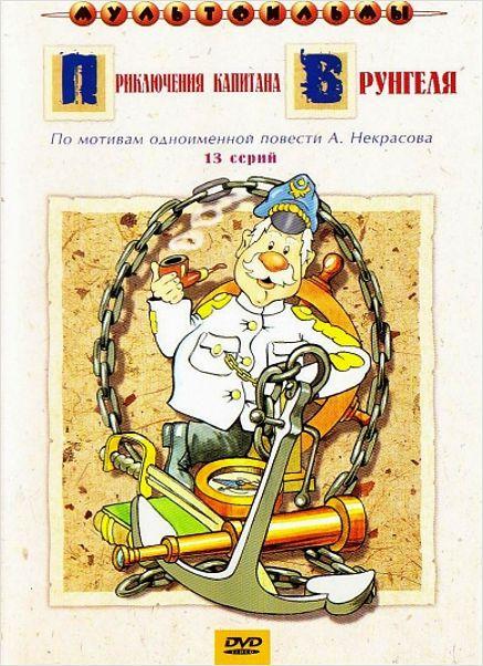 Приключения капитана Врунгеля (региональное издание)13-серийный мультфильм Приключения капитана Врунгеля снят по мотивам одноименной повести А. Некрасова.<br>