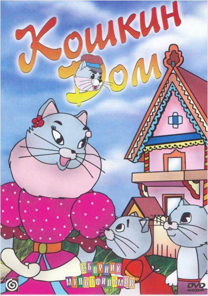Кошкин дом. Сборникмультфильмов (региональноеиздание)