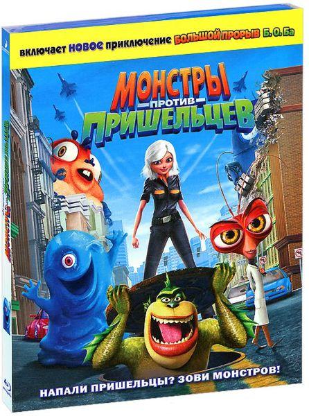 Монстры против пришельцев (Blu-ray) проигрыватель blu ray lg bp450 черный