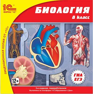 Биология. 8 класс (3-е издание, переработанное) (Цифровая версия) 1с бухгалтерия 8 учебная версия издание 8