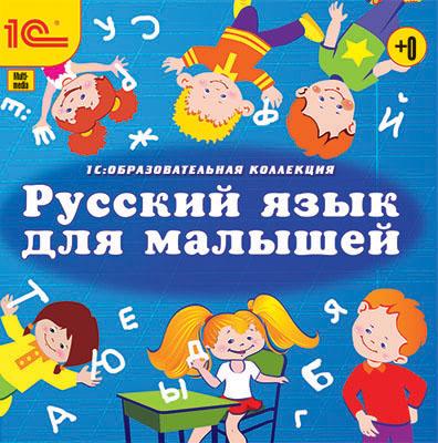Русский язык для малышейИнтерактивное учебное пособие Русский язык для малышей поможет детям 3–5 лет прочитать свои первые слова. Малыши познакомятся с буквами и слогами, научатся составлять из них простые слова.<br>