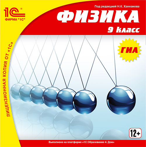 Физика. 9 класс [Цифровая версия] (Цифровая версия) физика 9 класс