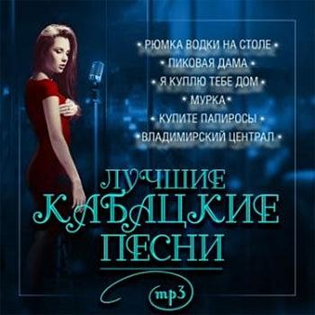 Сборник: Лучшие кабацкие песни (CD)
