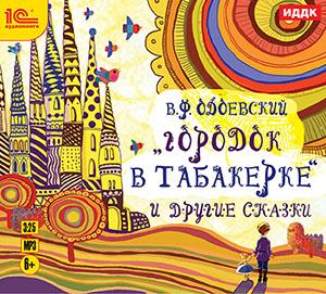 Одоевский Владимир Городок в табакерке и другие сказки (Цифровая версия)