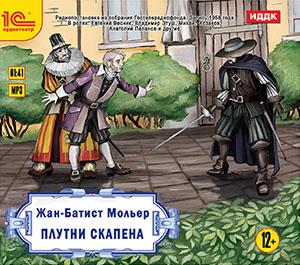 Мольер Жан Батист Плутни Скапена  (Цифровая версия)