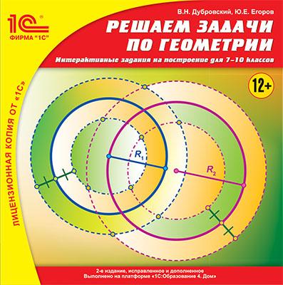 Решаем задачи по геометрии. Интерактивные задания на построение для 7–10 классов (2-е издание, исправленное и дополненное) [Цифровая версия] (Цифровая версия)