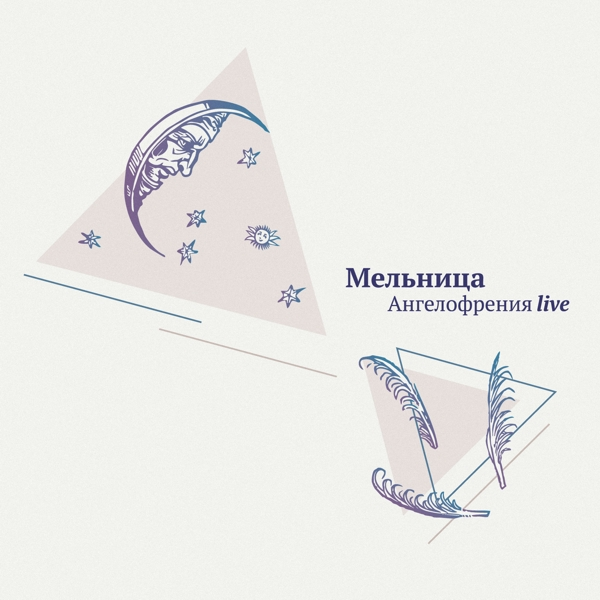 Мельница: Ангелофрения Live (CD)Мельница. Ангелофрения Live &amp;ndash; это концертный альбом группы Мельница, включающий в себя 16 песен с презентации в клубе Arena Moscow, которая состоялась 28 апреля 2012 года.<br>