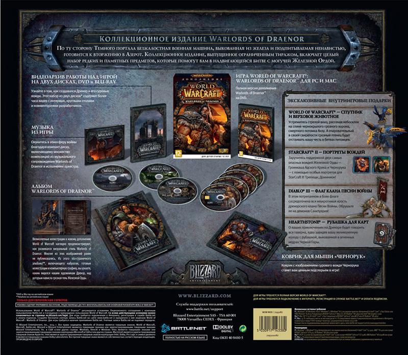 Игра для PC World of Warcraft: Warlords of Draenor - DNS