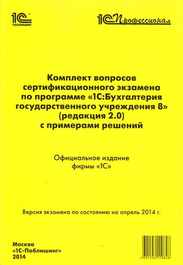 Комплект вопросов сертификационного экзамена по программе 1С:Бухгалтерия государственного учреждения8 (редакция2.0) с примерами решений