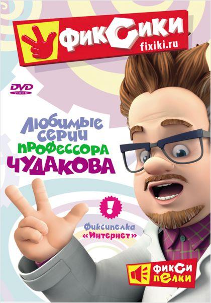 Фиксики. Любимые серии профессора Чудакова (региональное издание)