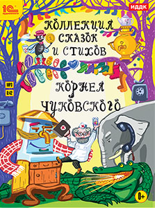 Чуковский Корней Коллекция сказок и стихов Корнея Чуковского обучающие диски 1с паблишинг 1с образовательная коллекция я считаю лучше всех