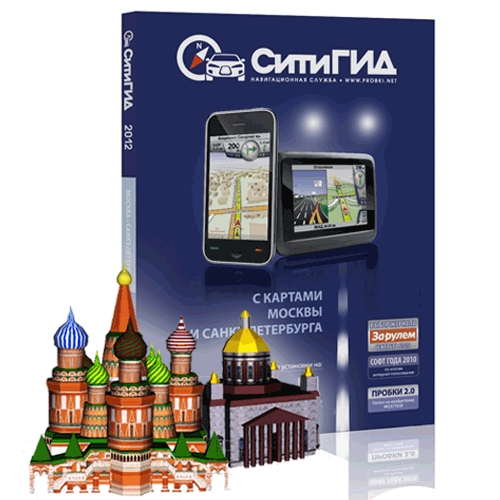 СитиГИД. Две столицы (Цифровая версия)СитиГИД Две столицы, GPS навигатор нового поколения, в котором можно использовать платные и бесплатные навигационные карты от разных производителей, включает в себя лицензию на программу и карты Москвы, Санкт Петербурга и областей.<br>