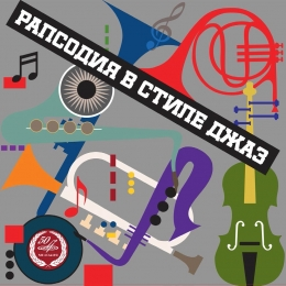 Рапсодия в стиле джаз (LP) дмитрий янковский рапсодия гнева