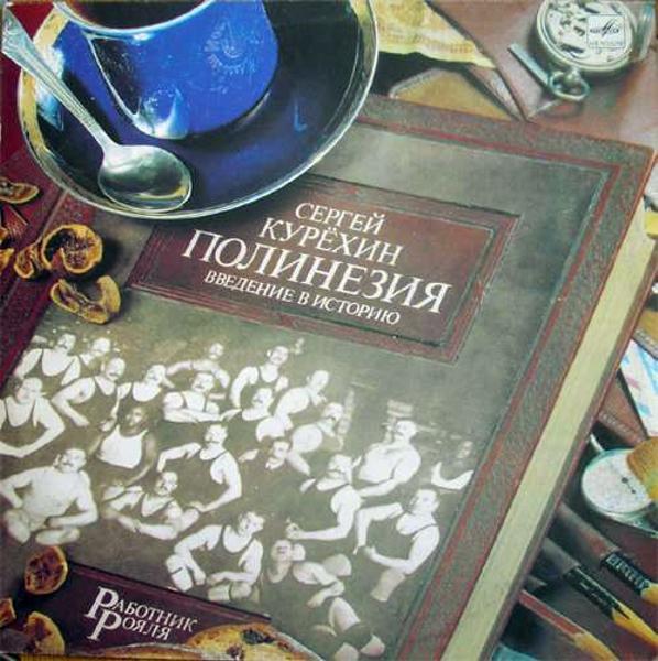 Сергей Курехин. Полинезия. Введение в историю (LP)