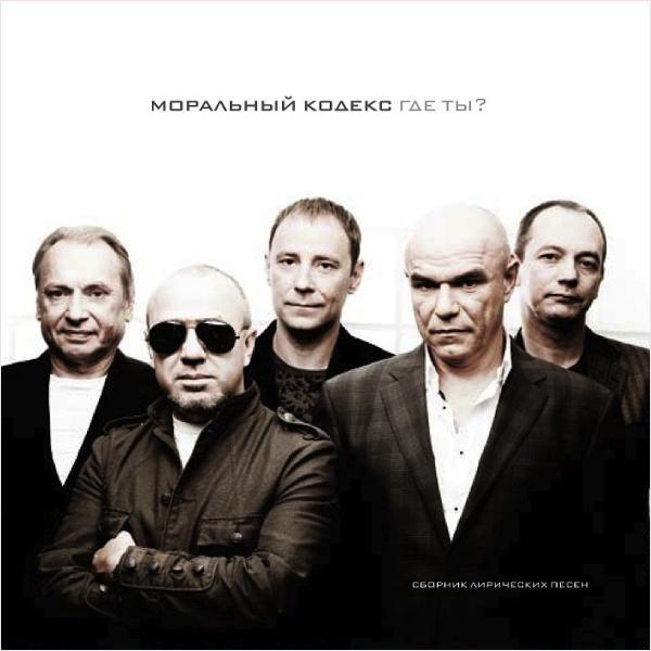 Моральный Кодекс. Где ты? (2 LP)Моральный Кодекс. Где ты? &amp;ndash; сборник хитов от легендарной отечественной группы Моральный Кодекс, издан в 2008 году.<br>