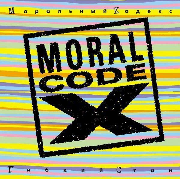 Моральный Кодекс. Гибкий стан (2 LP) моральный кодекс моральный кодекс я выбираю тебя 2 lp