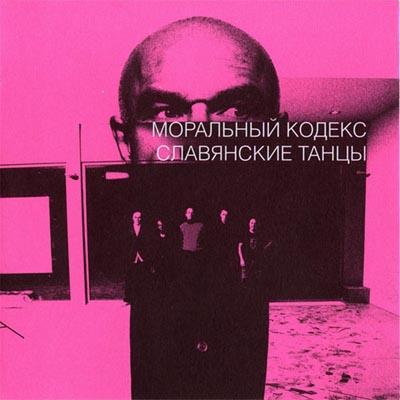 Моральный Кодекс. Славянские танцы (2 LP) моральный кодекс моральный кодекс я выбираю тебя 2 lp