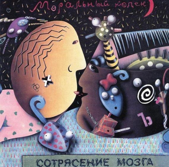Моральный Кодекс. Сотрясение мозга (2 LP)Моральный Кодекс. Сотрясение мозга &amp;ndash; дебютный и легендарный альбом отечественной рок-группы Моральный Кодекс, впервые издан в 1991 году.<br>