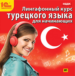 Лингафонный курс турецкого языка для начинающих [Цифровая версия] (Цифровая версия) самоучитель турецкого языка для начинающих