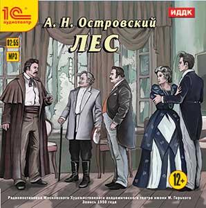 Лес (Цифровая версия)Предлагаем вашему вниманию аудиопрочтение знаменитой комедии Лес Александра Николаевича Островского.<br>