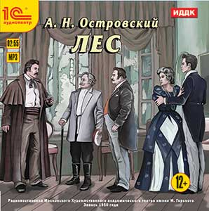 Островский Александр Николаевич Лес (Цифровая версия)