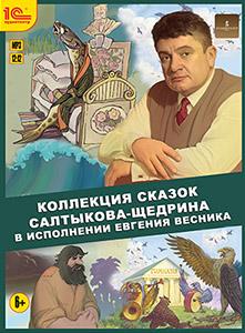 М.Е.Салтыков-Щедрин Коллекция сказок Салтыкова-Щедрина в исполнении Евгения Весника (Цифровая версия)