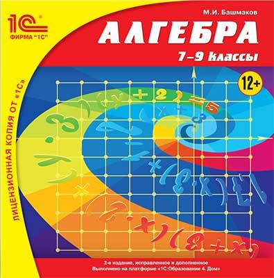 Алгебра. 7–9 классы (2-е издание, исправленное и дополненное) (Цифровая версия) от 1С Интерес