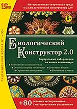 1С:Биологический конструктор 2.0 обучающие диски 1с паблишинг 1с школа математика 1 4 кл тесты