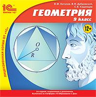 Геометрия. 9 класс (2-е издание, исправленное и дополненное) [Цифровая версия] (Цифровая версия) а г цыганенко аудиокурсы по географии 9 класс цифровая версия цифровая версия