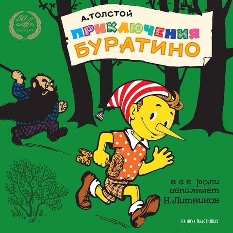 Приключения Буратино (2 LP) от 1С Интерес