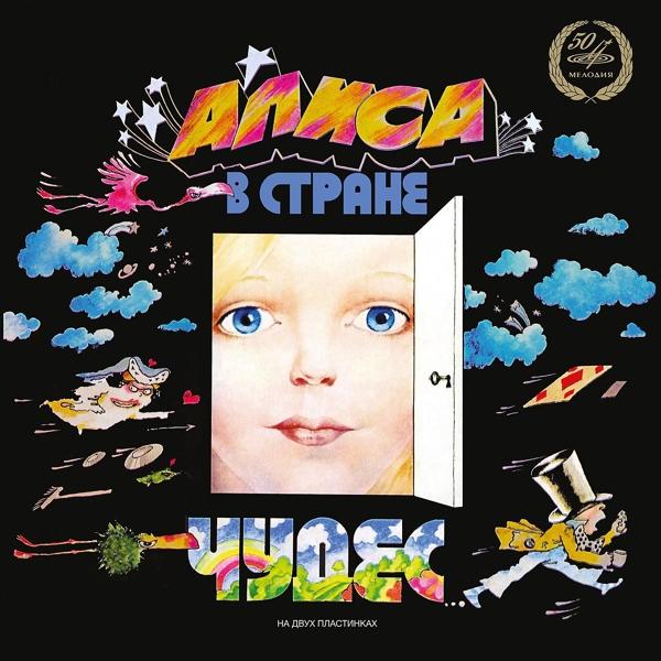 Алиса в стране чудес (2 LP)