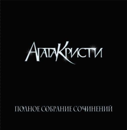 Агата Кристи. Полное собрание сочинений. Часть 2 (5 LP) собрание сочинений