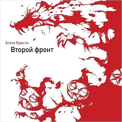 Агата Кристи. Второй фронт (LP)