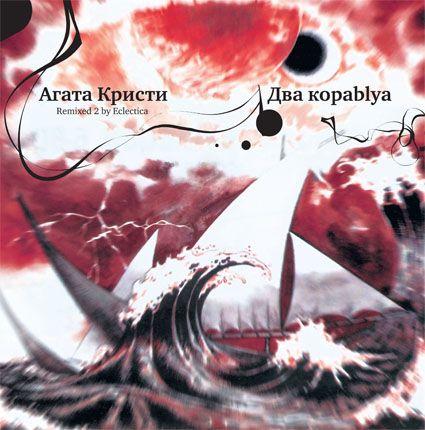 Агата Кристи. Два корабля (LP)