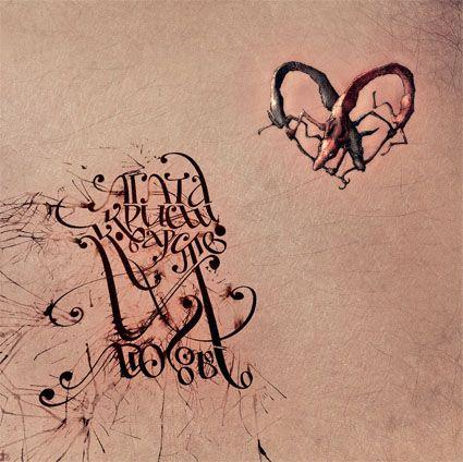 Агата Кристи. Коварство и любовь (LP)