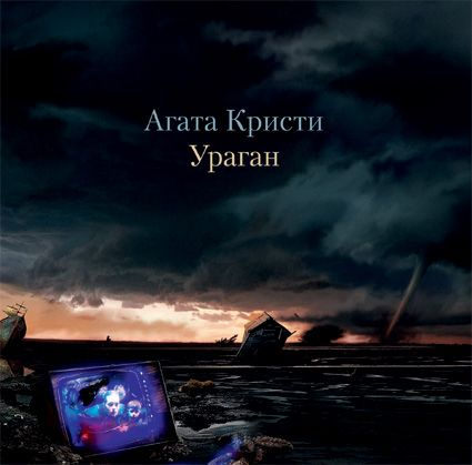 Агата Кристи. Ураган (LP)