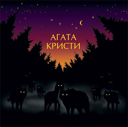 Агата Кристи. Чудеса (LP)