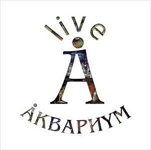 Аквариум. Live (10 LP) аквариум собрание естественных альбомов том i 5 lp