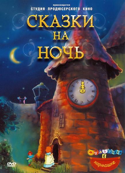 Сказки на ночь (региональное издание) (DVD)