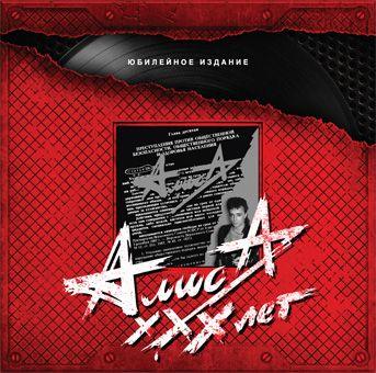Алиса. Статья 206 ч.2 (LP)Алиса. Статья 206 ч.2 &amp;ndash; четвёртый студийный, хулиганский (по выражению самих музыкантов), альбом русской рок-группы &amp;laquo;Алиса&amp;raquo;.<br>