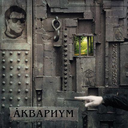 Аквариум. Архангельск (LP)