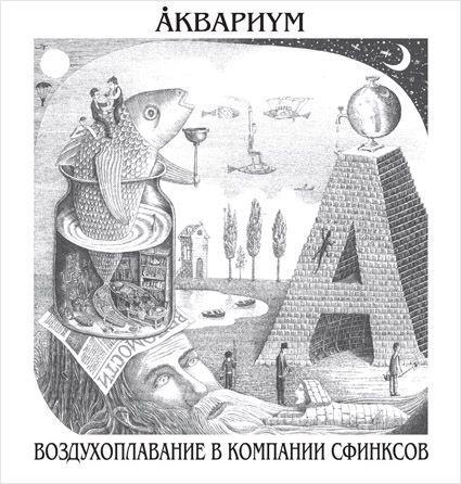 Аквариум. Воздухоплавание в компании сфинксов (LP)Представляем Аквариум. Воздухоплавание в компании сфинксов – четвёртая антология группы «Аквариум». В антологию вошли песни, записанные в 1997–2012 годах.<br>