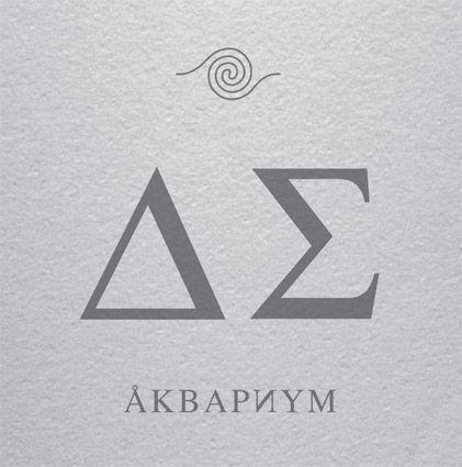 Аквариум. День серебра (LP) санни модный дизайн альбом для творчества