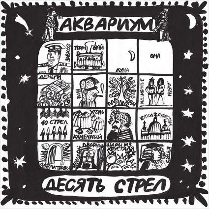 Аквариум. Десять стрел (LP)Представляем Аквариум. Десять стрел &amp;ndash; десятый &amp;laquo;естественный&amp;raquo; альбом группы, а также второй и последний концертный альбом в этом ряду.<br>