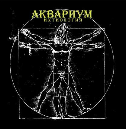 Аквариум. Ихтиология (LP)